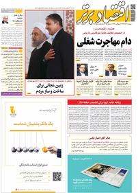 مجله هفتهنامه اقتصاد برتر شماره ۳۸۰