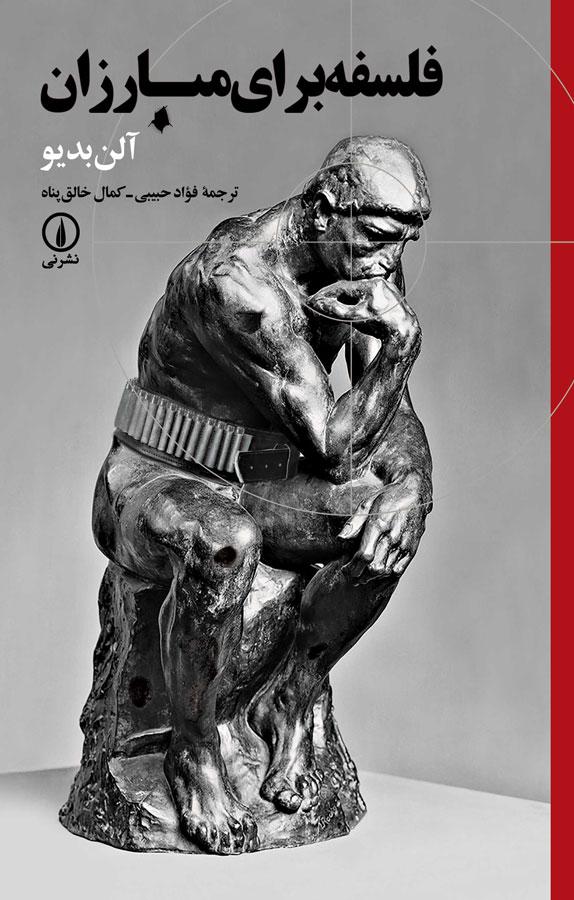 کتاب فلسفه برای مبارزان