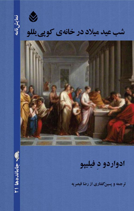 کتاب شب عید میلاد در خانه کوپی یللو