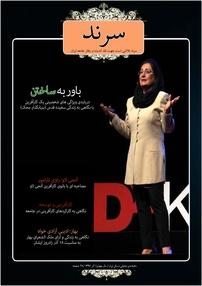 مجله ماهنامه سرند - شماره ۳۸