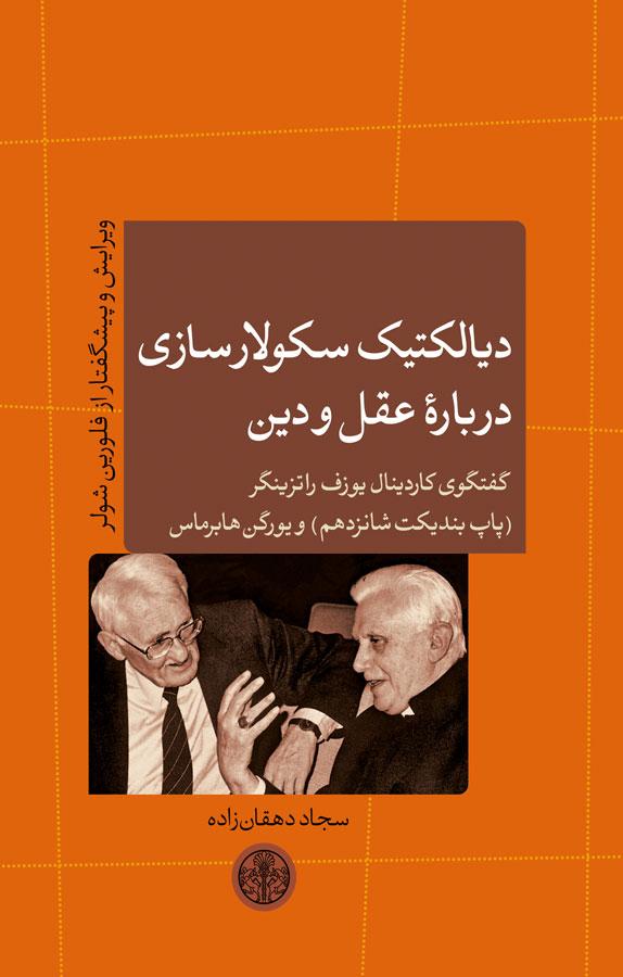 کتاب دیالکتیک سکولارسازی درباره عقل و دین