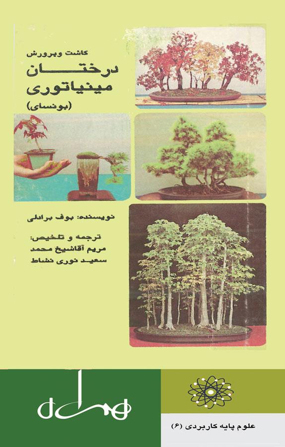 کتاب کاشت و پرورش درختان مینیاتوری