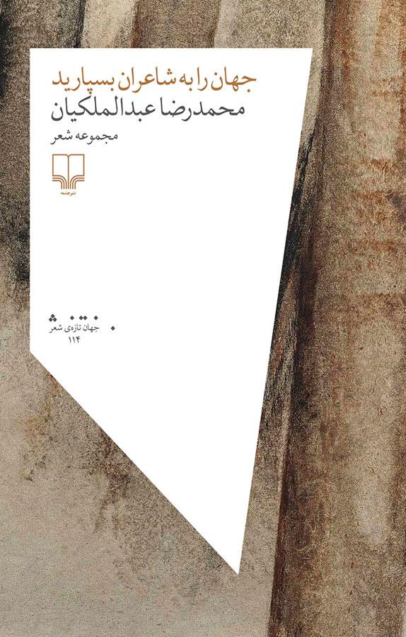 کتاب جهان را به شاعران بسپارید