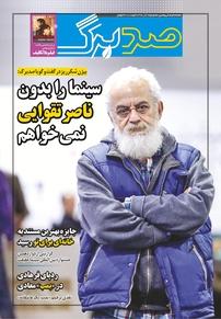 مجله ماهنامه صدبرگ - شماره ۲۵