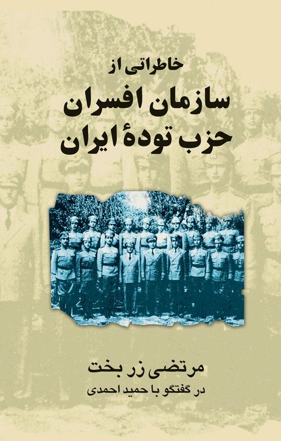 کتاب خاطراتی از سازمان افسران حزب توده ايران