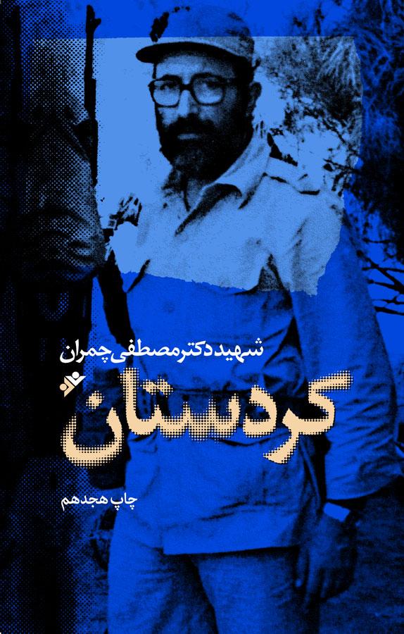 کتاب کردستان