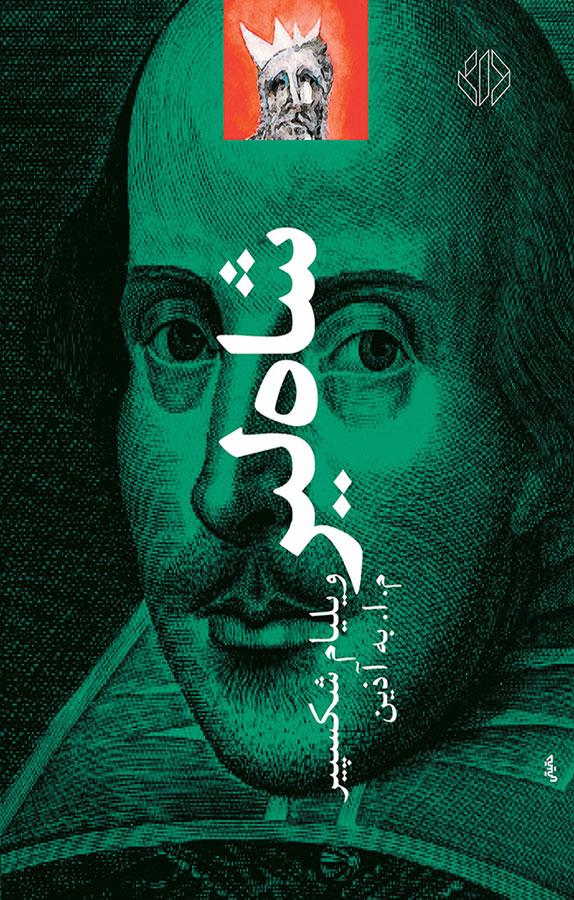 کتاب نمایشنامه شاه لیر