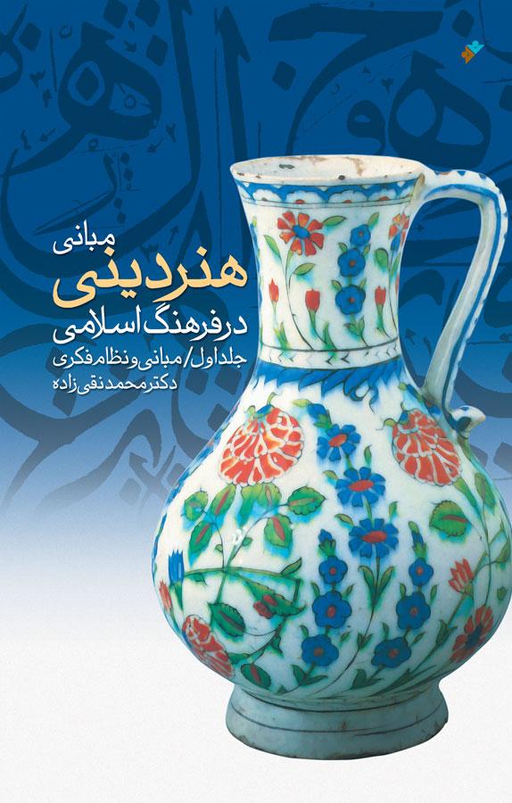 کتاب مبانی هنر دينی در فرهنگ اسلامی