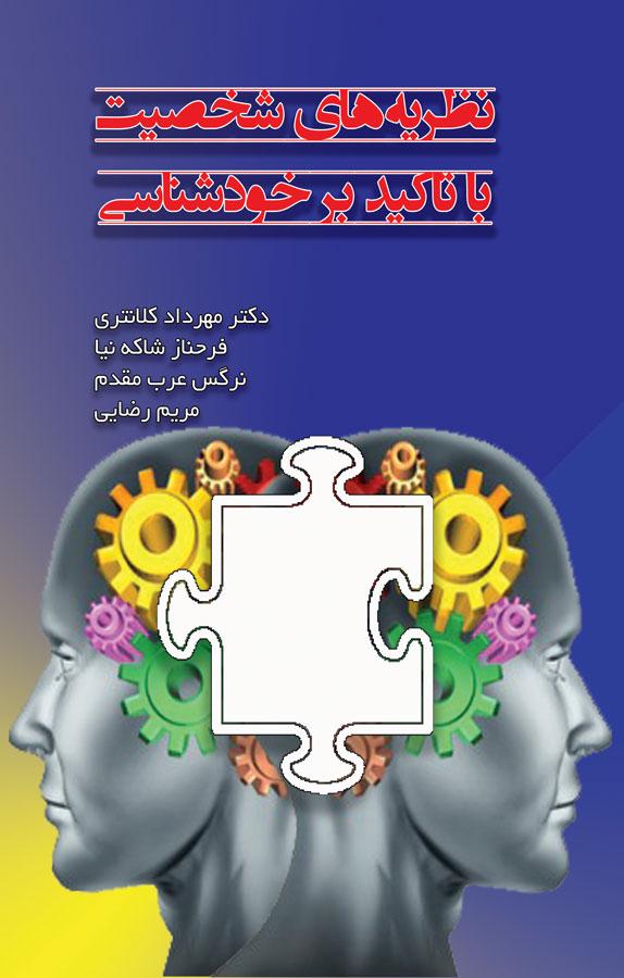 کتاب نظریههای شخصیت با تأکید بر خودشناسی