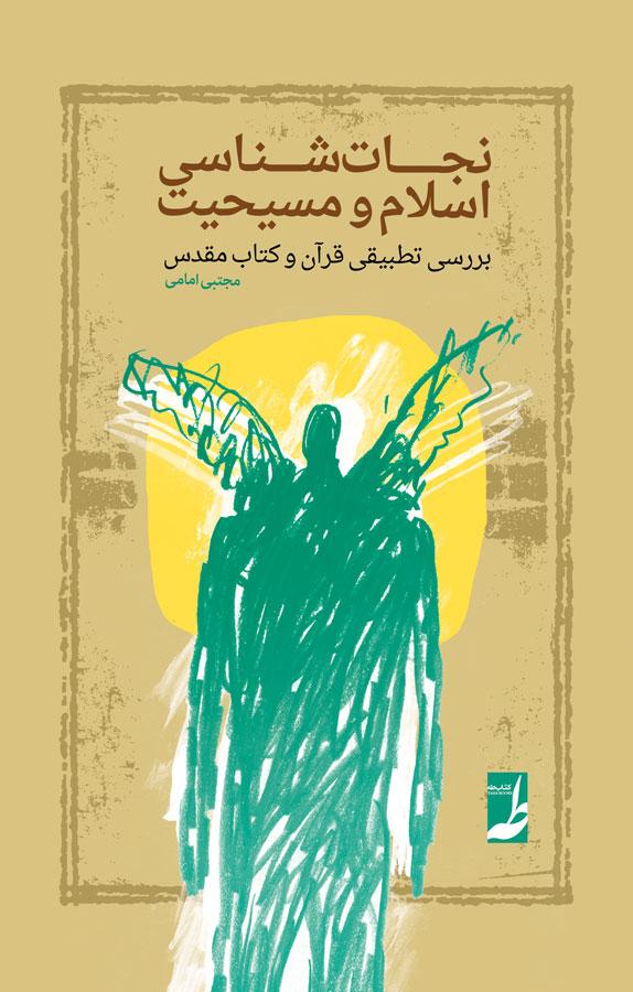 کتاب نجاتشناسی اسلام و مسیحیت