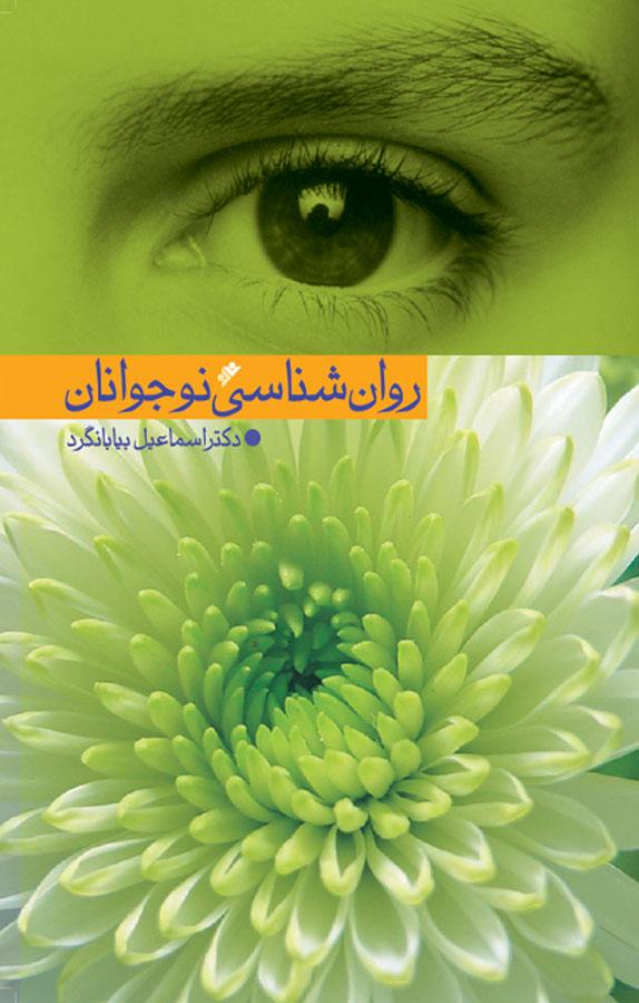 کتاب روانشناسی نوجوان