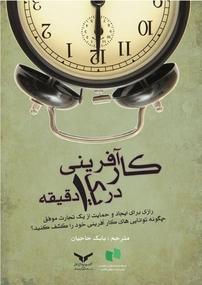 کتاب کارآفرینی در یک دقیقه