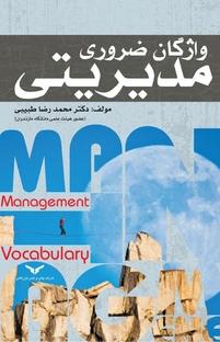 کتاب واژگان ضروری مدیریتی