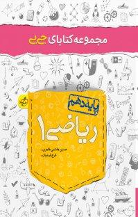 کتاب ریاضی ۱  – دهم - مجموعه کتابای جیبی