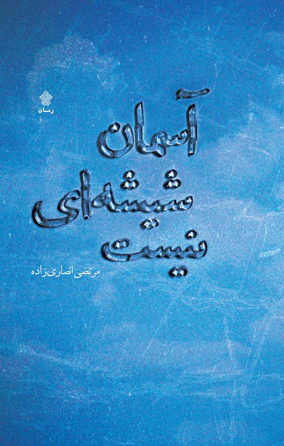 کتاب آسمان شیشهای نیست