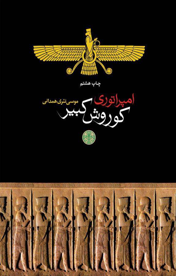 کتاب امپراتوری کوروش کبیر