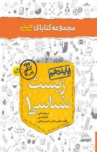 کتاب زیستشناسی ۱  – دهم - مجموعه کتابای جیبی