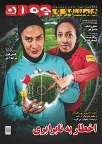 مجله هفتهنامه همشهری جوان - شماره ۶۸۱