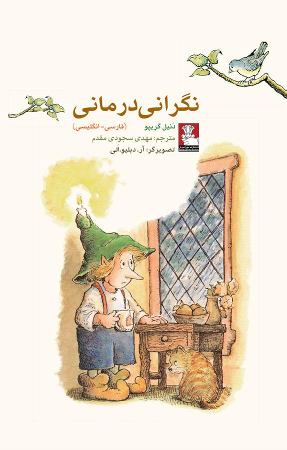 کتاب نگرانیدرمانی