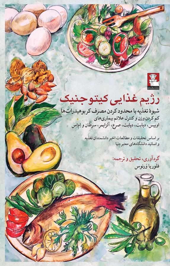 کتاب رژیم غذایی کیتوجنیک