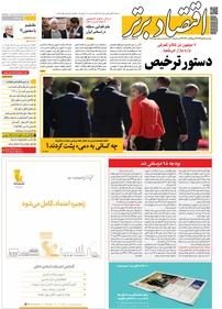 مجله هفتهنامه اقتصاد برتر شماره ۳۸۹