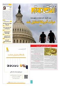 مجله هفتهنامه اقتصاد برتر شماره ۳۸۸