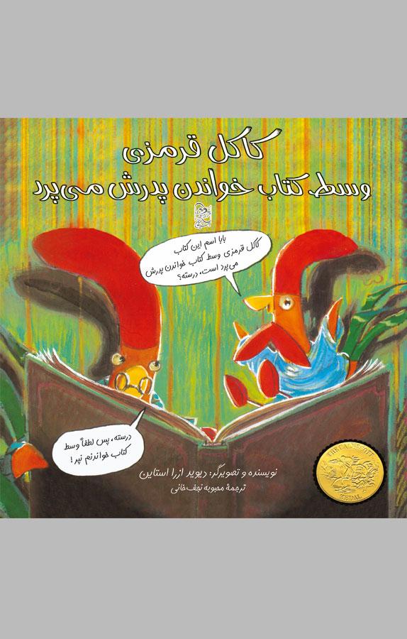 کتاب کاکلقرمزی وسط کتاب خواندن پدرش میپرد