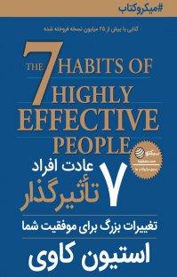 کتاب صوتی ۷  عادت افراد تاثیرگذار