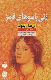 کتاب صوتی زنی با موهای قرمز