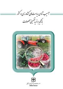 کتاب آسیبشناسی سیاستهای کشاورزی در کشور با تاکید بر خرید تضمینی محصولات