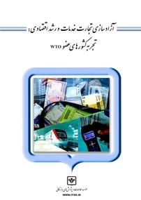 کتاب آزادسازی تجارت خدمات و رشد اقتصادی- تجربه کشورهای عضو WTO