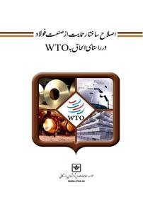 کتاب اصلاح ساختار حمایت از صنعت فولاد در راستای الحاق به WTO
