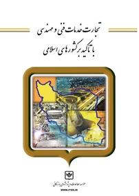کتاب تجارت خدمات فنی و مهندسی با تاکید بر کشورهای اسلامی