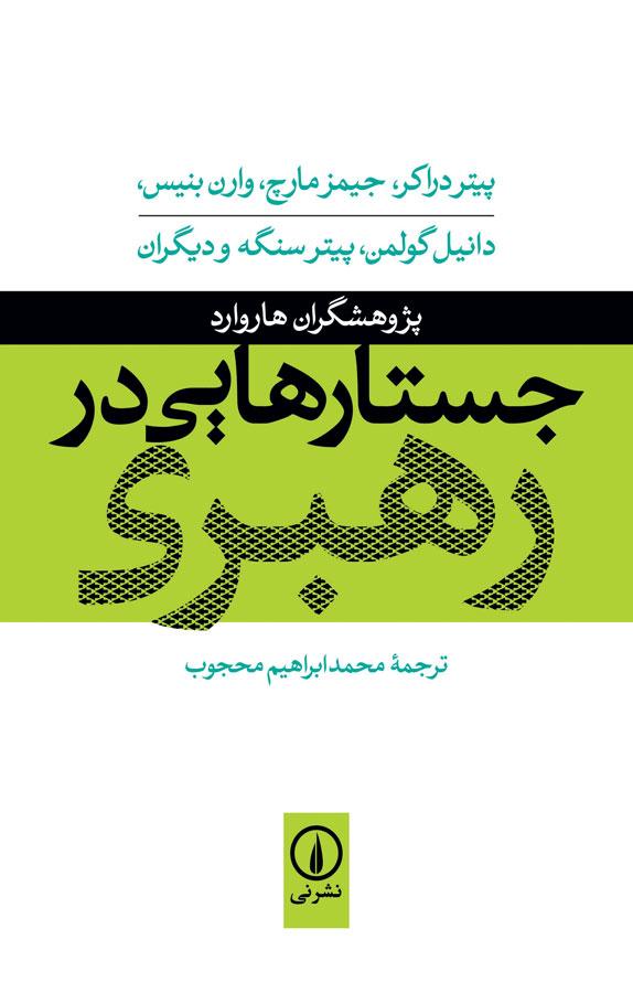 کتاب جستارهایی در رهبری