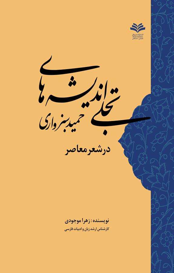 کتاب تجلی اندیشههای حمید سبزواری در شعر معاصر