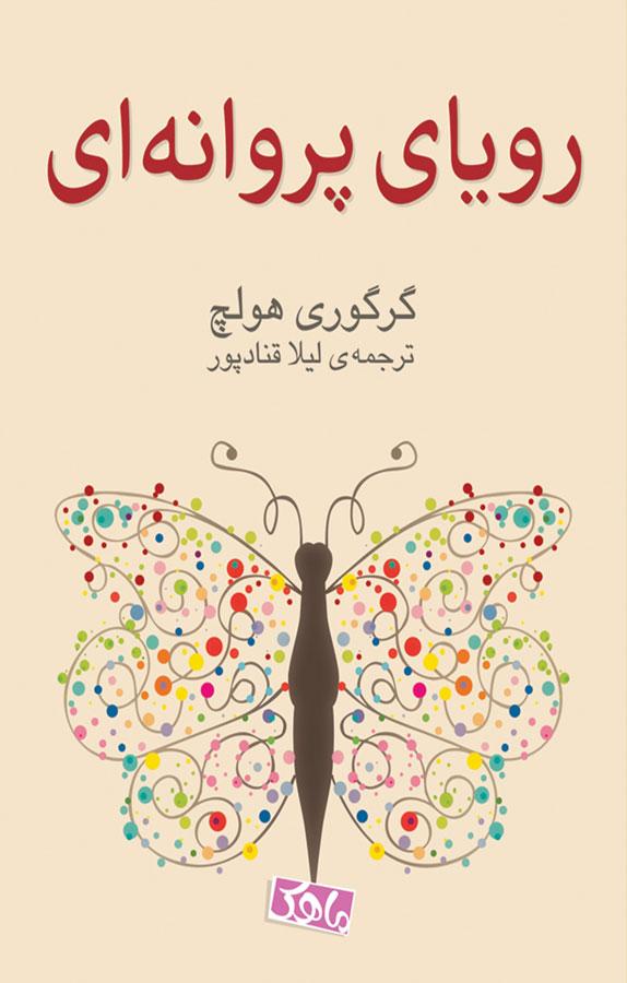 کتاب رویای پروانهای