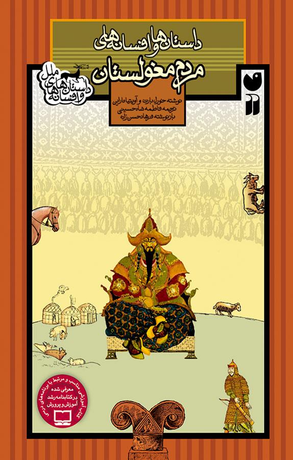 کتاب داستانها و افسانههای مردم مغولستان