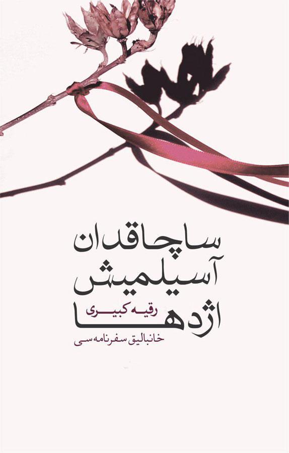 کتاب ساچاقدان آسیلمیش اژدها