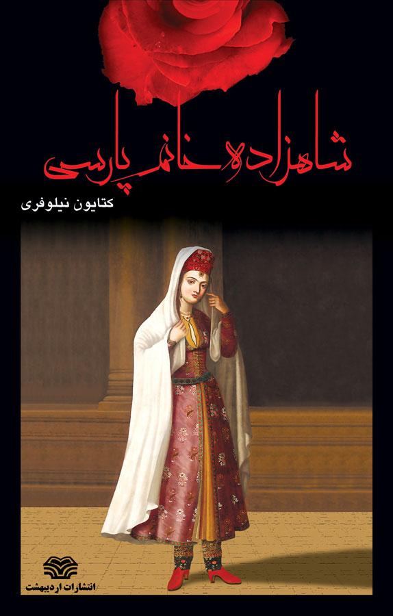 کتاب شاهزاده خانم پارسی