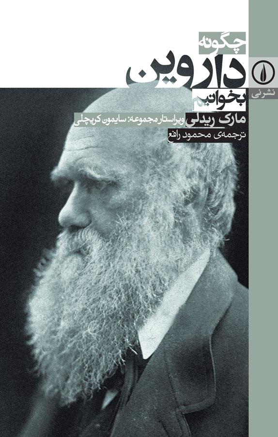 کتاب چگونه داروین بخوانیم