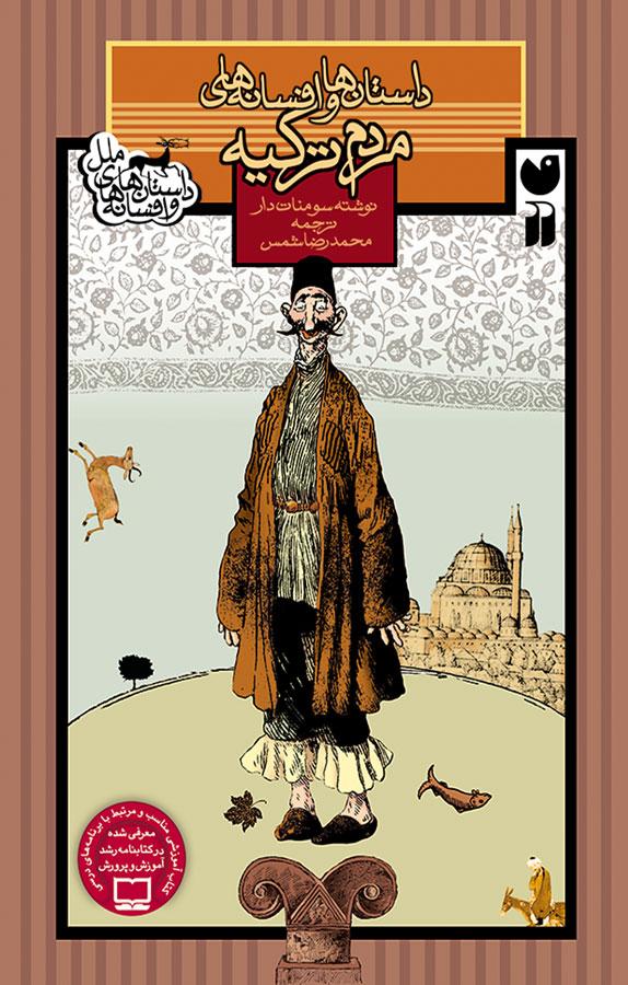 کتاب داستانها و افسانههای مردم ترکیه