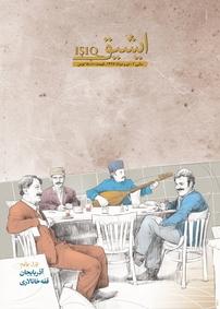 مجله دو ماهنامه ایشیق - شماره ۲