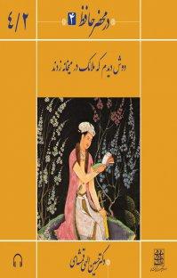 کتاب صوتی درمحضر حافظ (۴ )