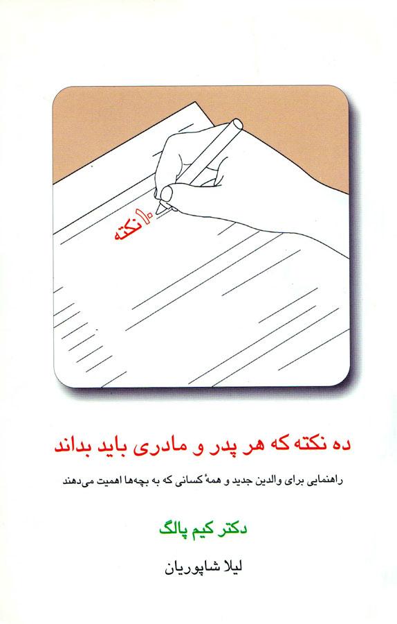 کتاب ده نکتهای که هر پدر و مادری باید بداند