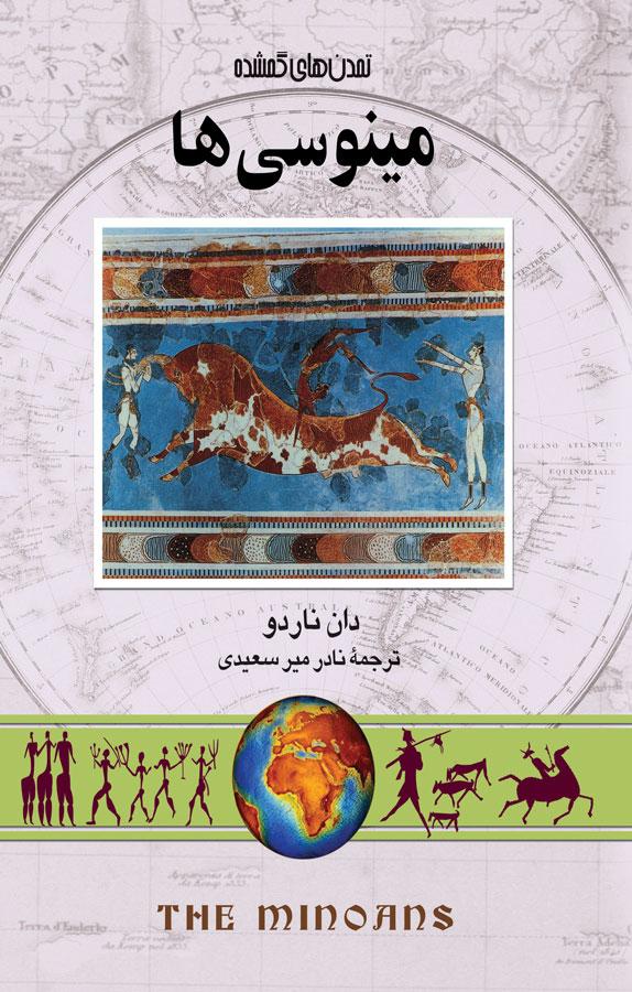 کتاب مينوسیها