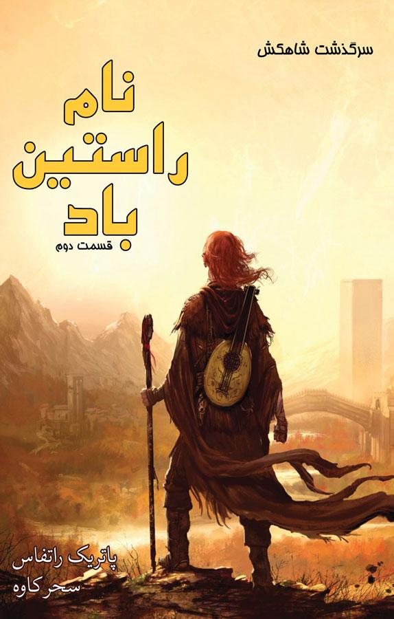 کتاب نام راستین باد - کتاب اول - قسمت دوم