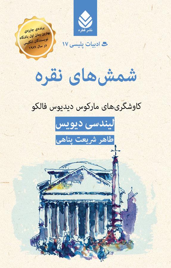 کتاب شمشهای نقره