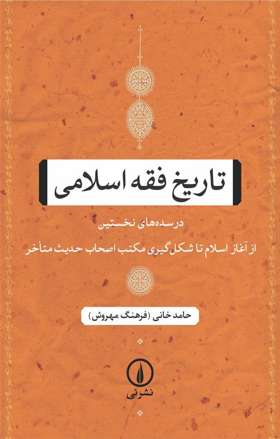 کتاب تاریخ فقه اسلامی