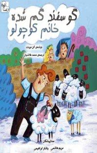 کتاب صوتی گوسفند گم شده خانم کوچولو