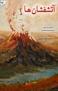 کتاب صوتی آتشفشانها